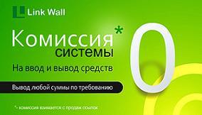 linkwall 3